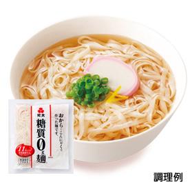 質 レシピ 麺 糖 ゼロ